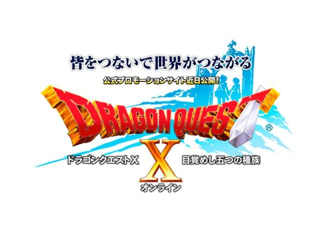 Dragon Quest X, un MMO pour la Wii et pour la Wii U