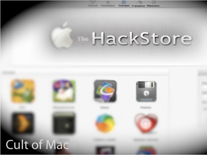 HackStore : Cydia sur Mac OS en mai