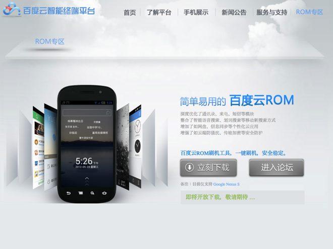 Baidu lance sa propre ROM Android