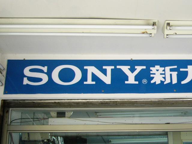 Sony LT30p : capteur de 13 mégapixels, écran de 4.6 pouces ?