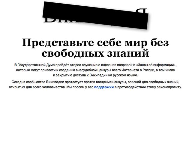 Wikipédia : une fermeture en Russie pour protester !