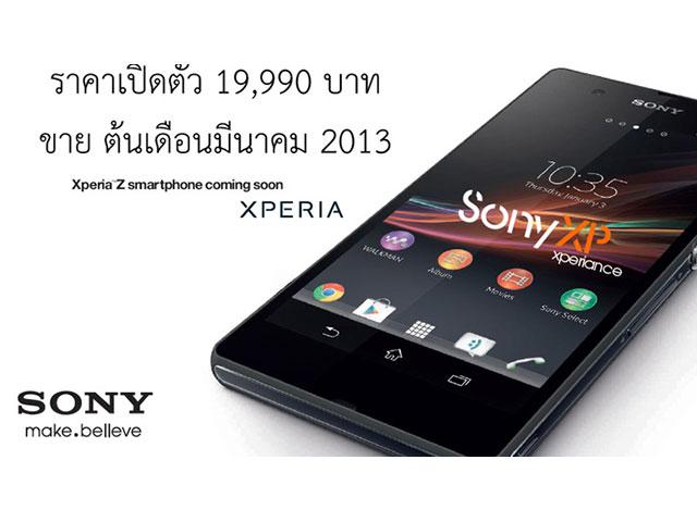 Le prix du Sony Xperia Z révélé avant l'heure ?