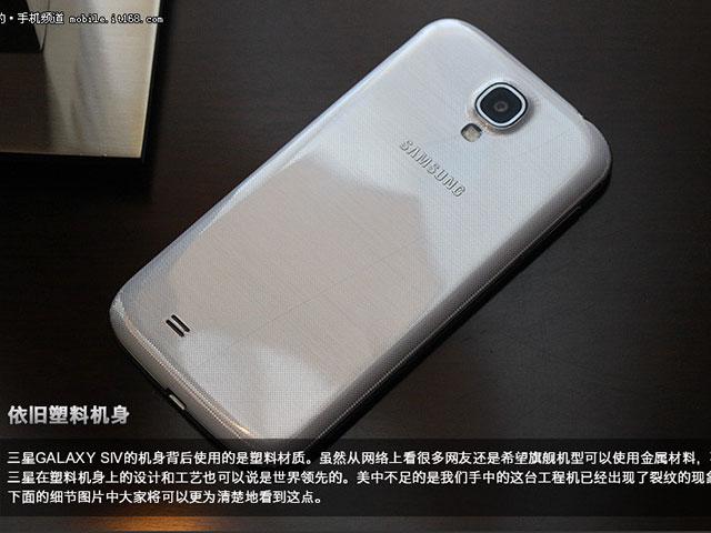 Samsung Galaxy S4 : la coque arrière