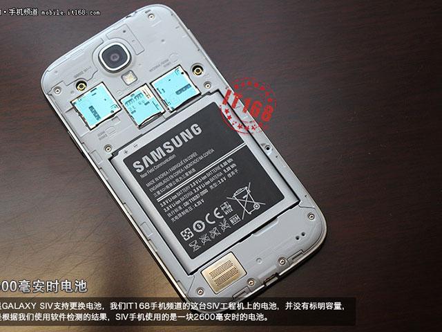 Samsung Galaxy S4 : sous la coque arrière