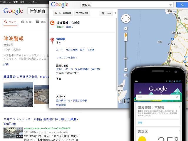 Les alertes sismiques sur Google
