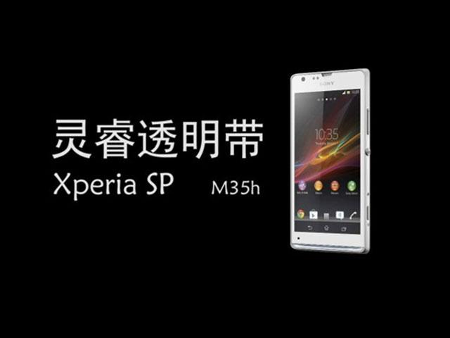 Un premier rendu pour le Sony Xperia SP