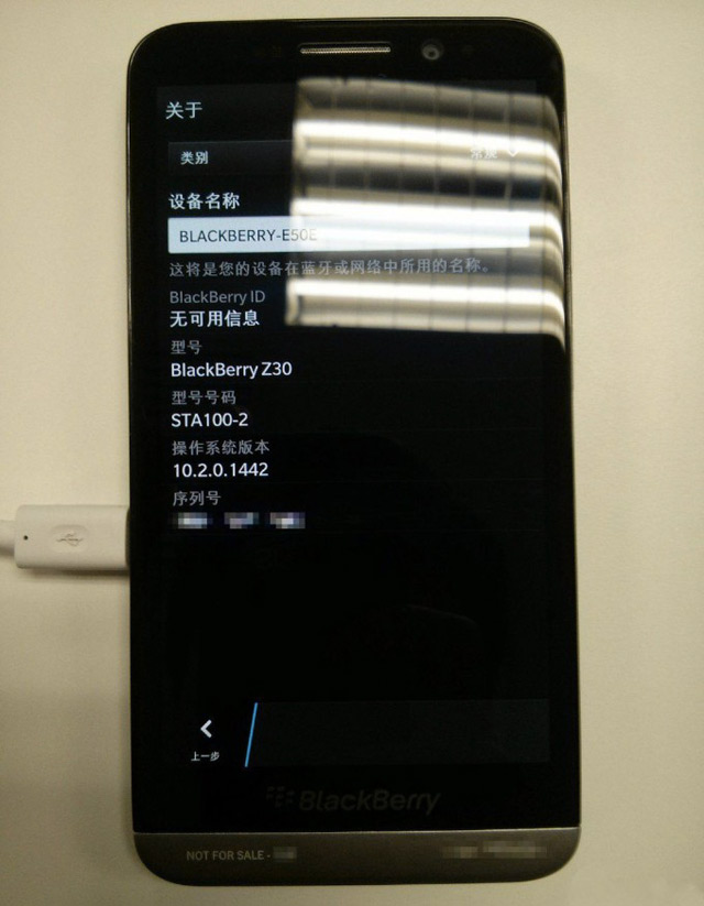 BlackBerry Z30 : une seconde image