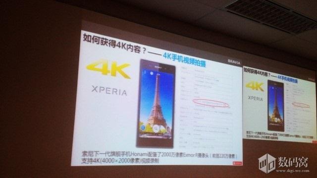Sony Xperia i1 Honami blanc : une neuvième image