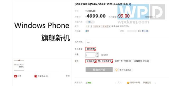 Prix Nokia Lumia 1520 : image 3