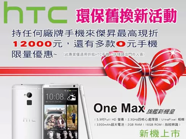 Variantes HTC One Max