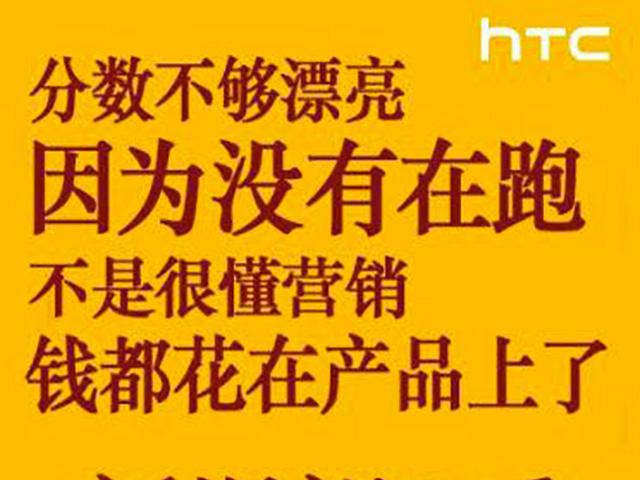 Teaser HTC DEsire 8 Weibo 1