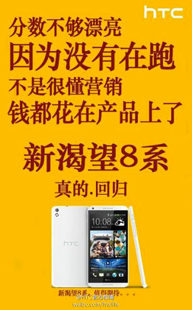Teaser HTC DEsire 8 Weibo 2