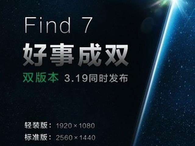 Oppo Find 7 : teaser 1