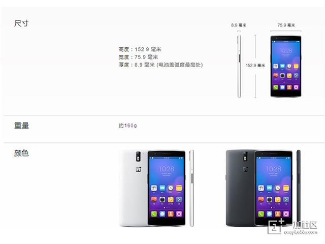 Photo OnePlus One : image 5