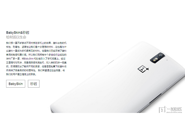 Photo OnePlus One : image 6