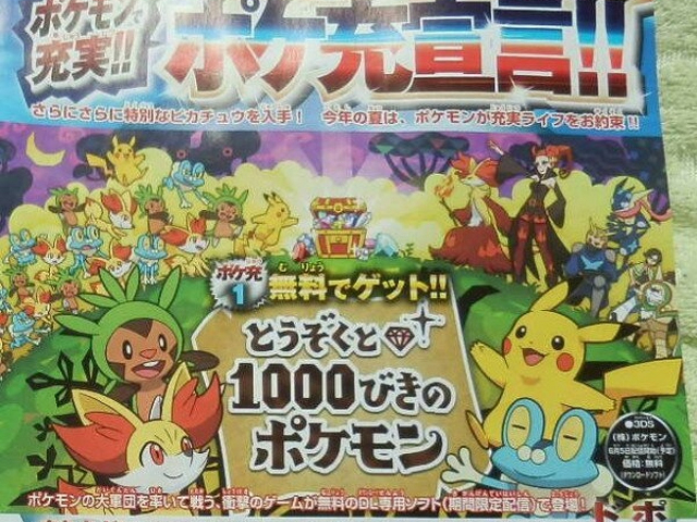 Un jeu Pokémon pour le nouveau film