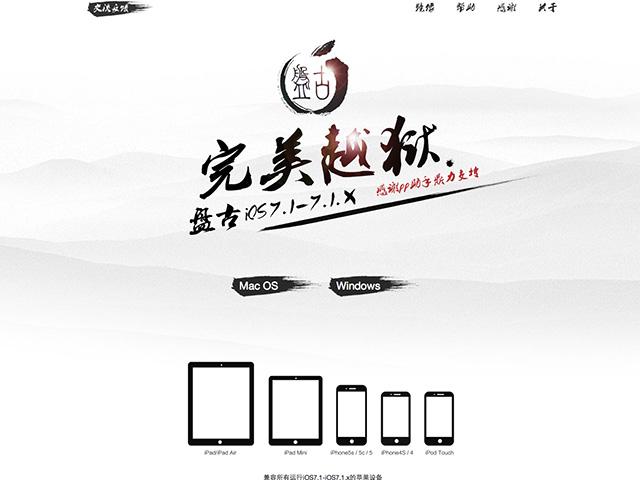 Pangu Jailbreak iOS 7.1