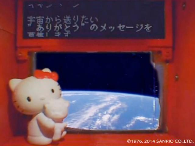 Hello Kitty dans l'espace