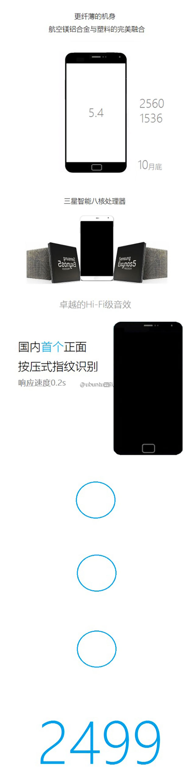 Meizu MX4 Pro : image 2