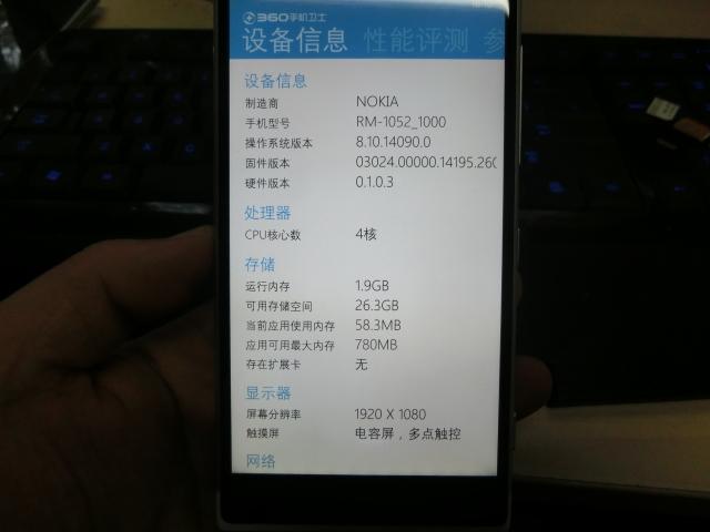 Prototype Lumia 1030 : image 8
