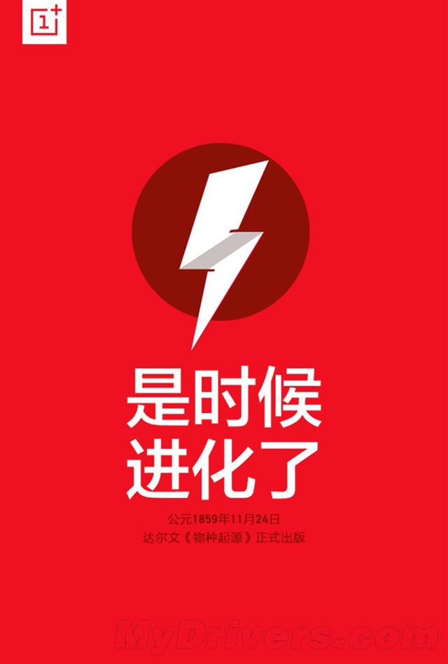 Teaser OnePlus Two.