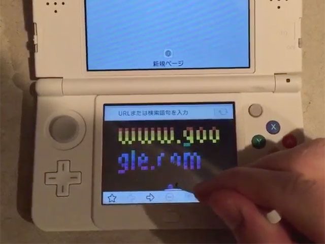 Easter Egg New Nintendo 3DS