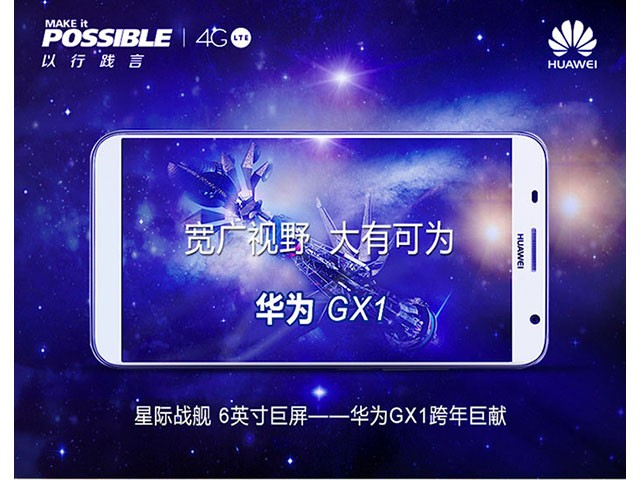 Huawei Ascend GX1 : photo 1