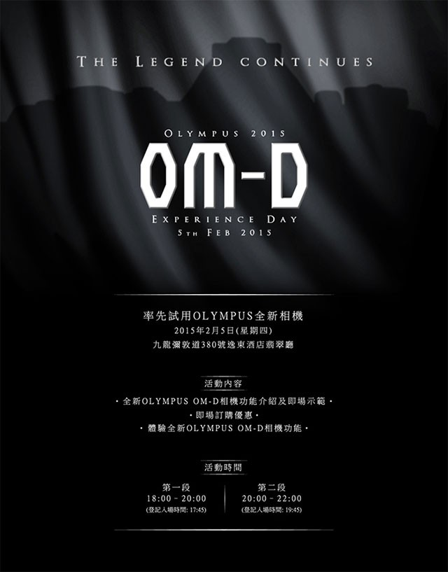 Invitation OM-D E-M5 : image 2