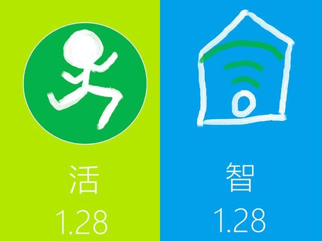 Annonce Meizu 28 janvier : image 1