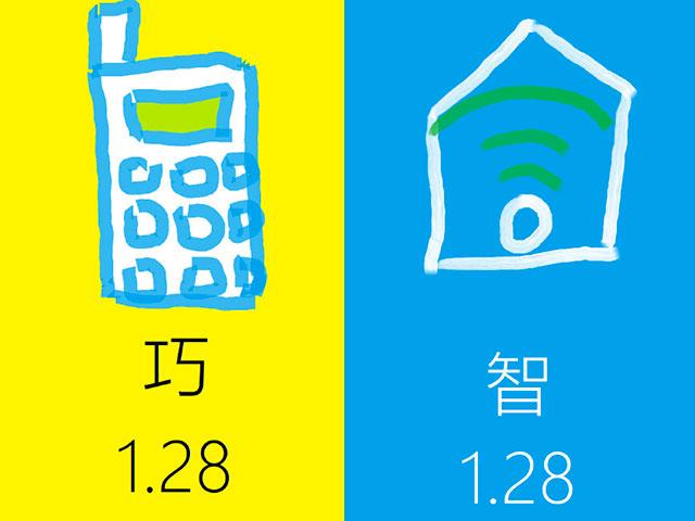 Annonce Meizu 28 janvier : image 2