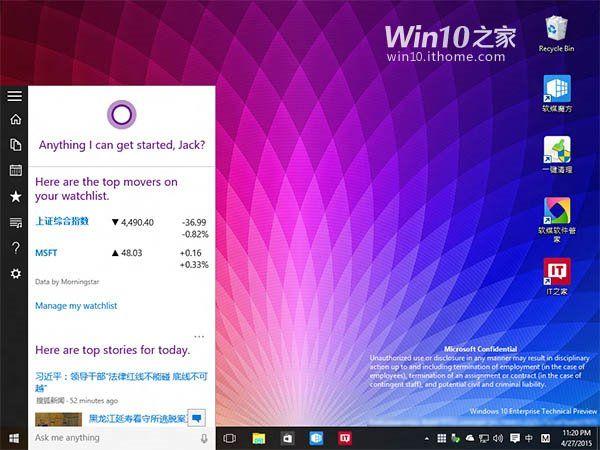 Windows 10 new build : capture 2