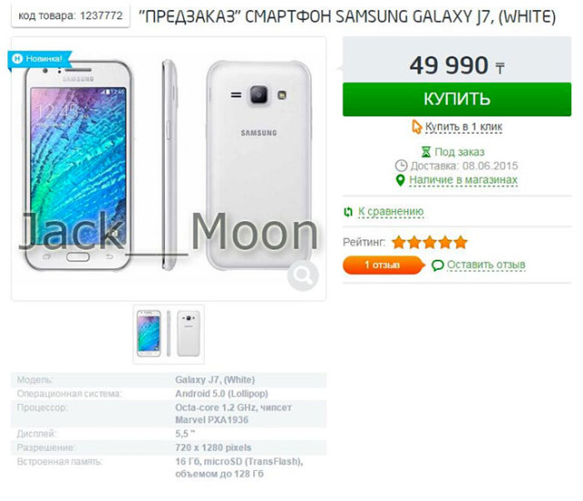 Galaxy J7 site russe :image 2