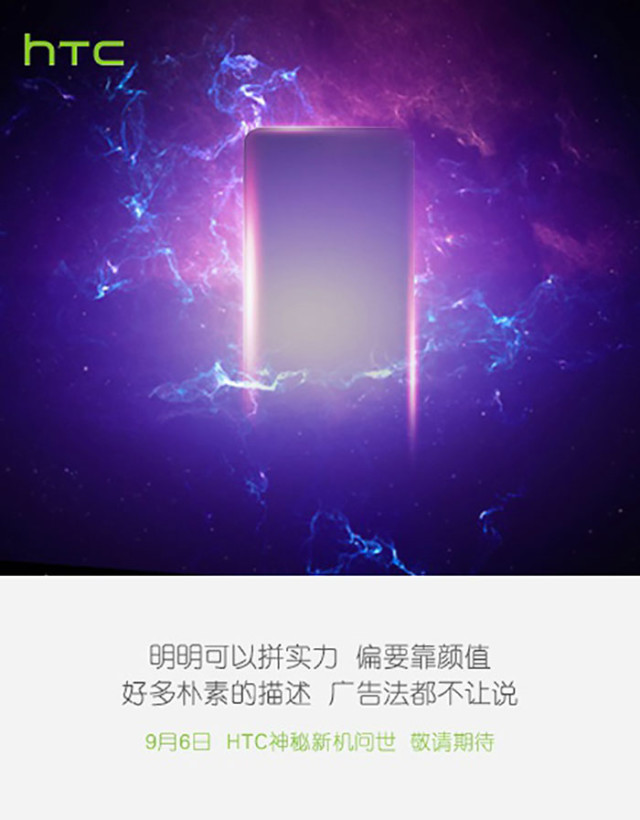 Annonce HTC A9