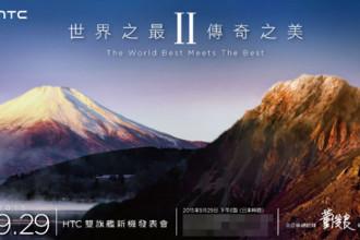 Invitation HTC Septembre 2015