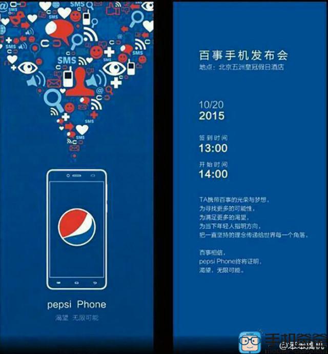 Pepsi P1 : image 2