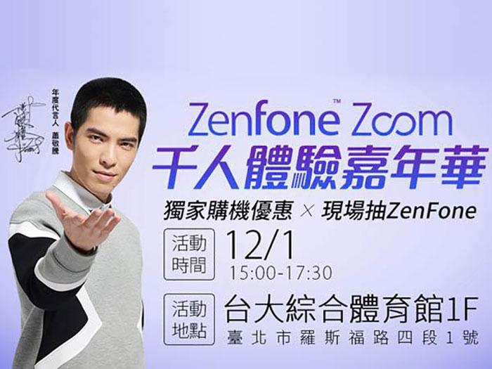ZenFone Zoom : image 2