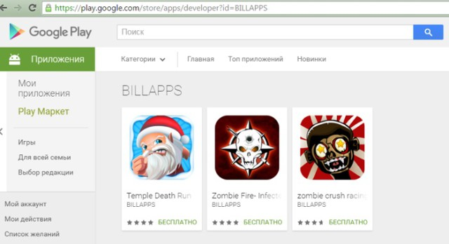 Virus Play Store : image 1
