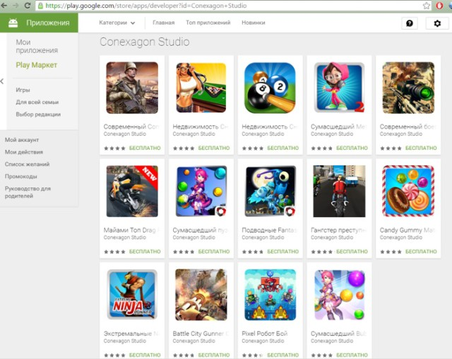 Virus Play Store : image 2