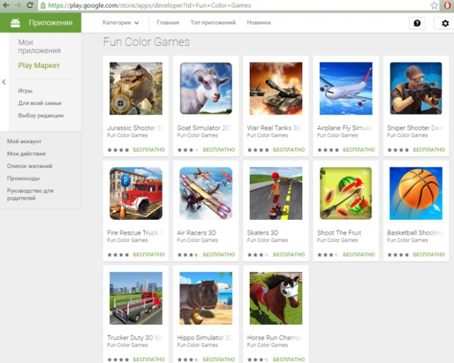 Virus Play Store : image 3