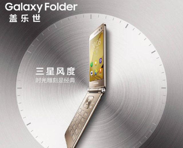Galaxy Folder 2 : image 1