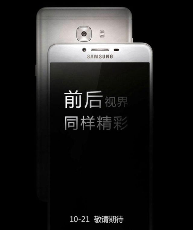 Samsung Galaxy C9 Teaser : image 2
