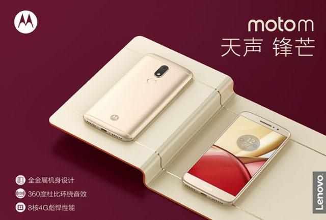 Moto M : image 1