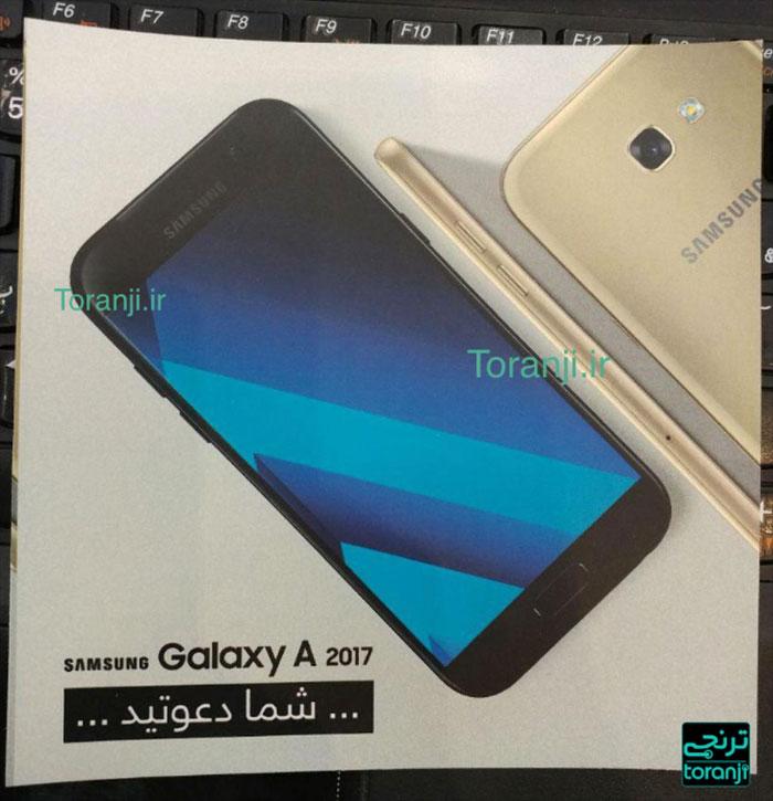 Galaxy A7 2017 : image 1