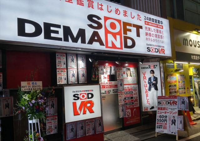 Soft on Demand