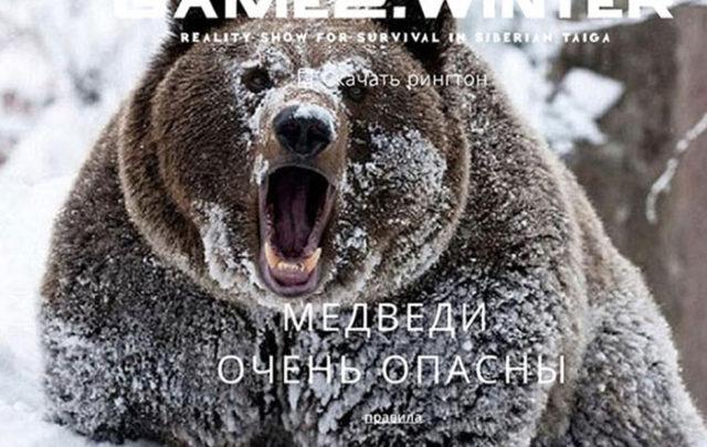 Téléréalité Russe