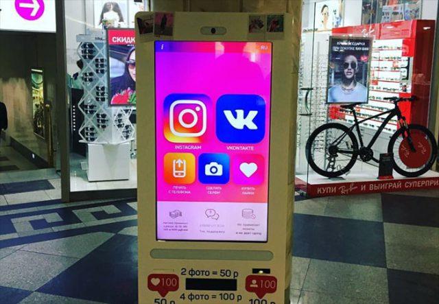 Russie: un distributeur automatique vend des