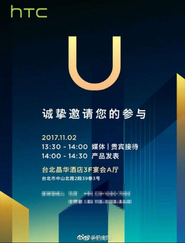 Invitation HTC U11