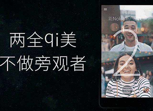 Nokia 7 : image 2