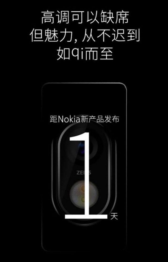 Nokia 7 : image 4