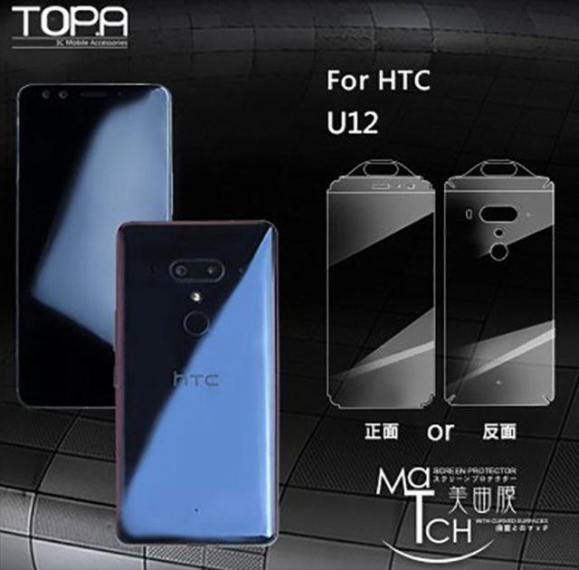 HTC U12+ : rendu 5